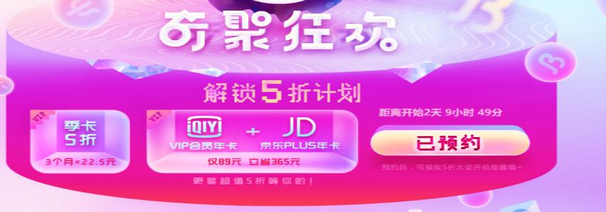 【【干货】京东PLUS会员年卡+爱奇艺VIP会员年卡 仅89元